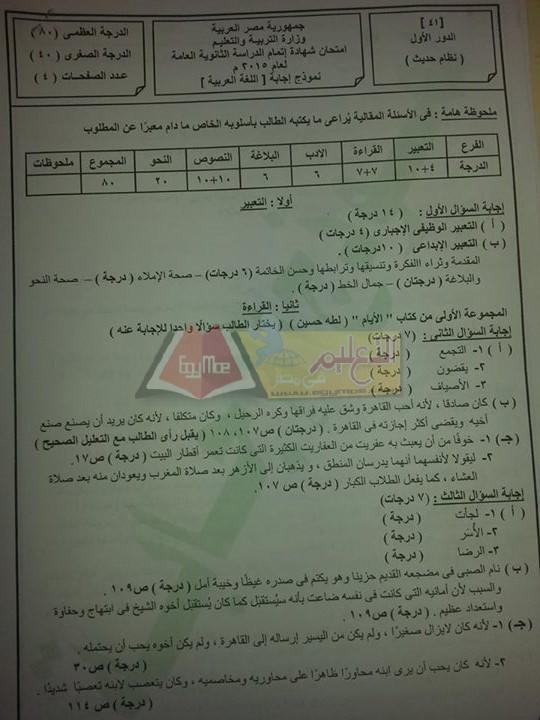 ننشر نموذج إجابة امتحان اللغة العربية للنظام الحديث من