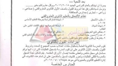 Photo of ننشر شروط القبول بالتعليم الثانوي العام والفني بكفر الشيخ