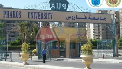 Photo of مصروفات الالتحاق بكليات جامعة فاروس 2015 بعد التعديل