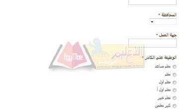"""Photo of ننشر استمارة المتضررون بالتعليم الفني من قانون 155 """" قانون الكادر """""""
