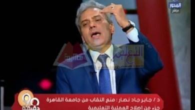 Photo of بالفيديو | نصار : يجب منع التدريس بالنقاب . وعلميًا التدريس بالنقاب لا يؤدي إلى التواصل