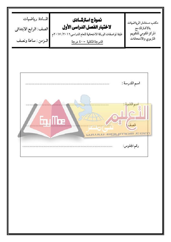ننشر نموذج امتحان رياضيات للصف الرابع الابتدائي حسب المواصفات
