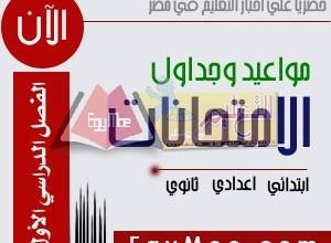 Photo of ننشر جدول امتحانات الفصل الدراسي الأول للشهادة الإعدادية بمحافظة الإسكندرية