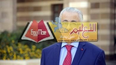 Photo of وزير التعليم : نبحث تغيير أسلوب الكتب الدراسية