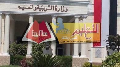 Photo of التعليم : طباعة 70% من كتب العام الدراسي الجديد