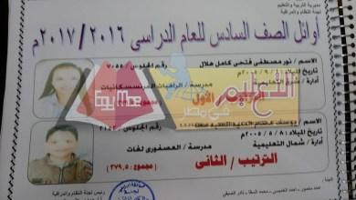 Photo of ننشر أوائل الشهادة الابتدائية ببورسعيد