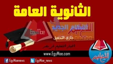 Photo of التعليم تحذر مدارس الثانوي قبل بدء الامتحانات الإلكترونية