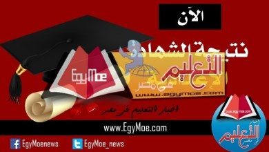 Photo of ننشر نتيجة الفصل الدراسي الأول للشهادة الإعدادية بالإسكندرية