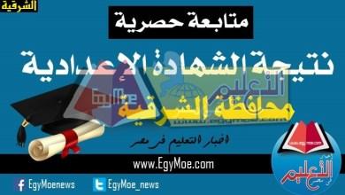 Photo of عاجل | تعديل أماكن تصحيح امتحانات الشهادة الإعدادية بالشرقية