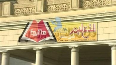 Photo of التعليم تفتح المظاريف الفنية لمناقصة طباعة الكتب