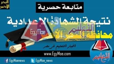 Photo of ننشر أسماء الأوائل بالشهادة الإعدادية بالبحر الأحمر