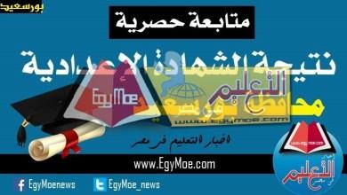 Photo of اليوم .. إعلان نتيجة الشهادة الإعدادية ببورسعيد