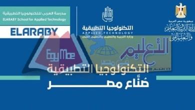 Photo of مدرسة العربى للتكنولوجيا التطبيقية تطلب دفعة جديدة 2019 / 2020 .. تعرف على المميزات والأوراق المطلوبة