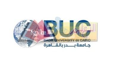 Photo of تعرف على المنح المقدمة من جامعة بدر عند القبول في كلية العلوم السينمائية 2018 / 2019