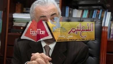 Photo of تعرف على تكليفات الوزارة لمديري المديريات استعدادًا للنظام الجديد