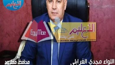 Photo of محافظ مطروح : مراجعة توزيع المدرسين لسد العجز ومحاسبة المقصرين