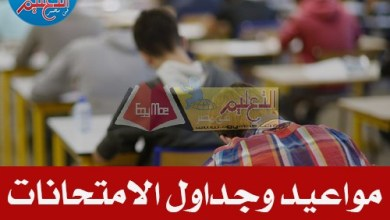 Photo of ننشر جداول امتحانات الدور الثاني 2019 بالجيزة