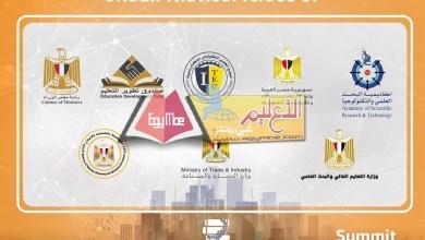 Photo of اليوم . جامعة عين شمس تحتضن مؤتمر التعليم الإبداعي '' EduVation summit '' بمشاركة 5 وزارات