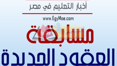 Photo of رابط التقديم الإلكتروني .. ننشر التخصصات المطلوبة بمسابقة العقود الجديدة بالدقهلية