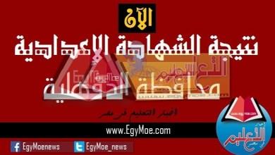Photo of برقم الجلوس . نتيجة الشهادة الإعدادية بالدقهلية الترم الأول