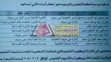 Photo of ننشر مواعيد المقابلات الشخصية للمرشحين من محافظة بني سويف لبعثة أمريكا