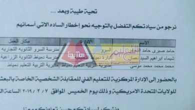Photo of ننشر مواعيد المقابلات الشخصية للمرشحين من محافظة دمياط لبعثة أمريكا