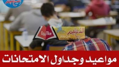 Photo of ننشر جداول امتحانات الفصل الدراسي الثاني للعام الدراسي 2019/2018 بمحافظة الدقهلية