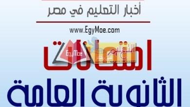 Photo of البدء في تصحيح الفلسفة والمنطق بكنترولات الثانوية العامة