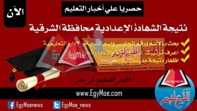 Photo of فتح باب التظلمات على نتيجة الشهادة الإعدادية بالشرقية 2019