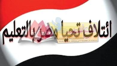 Photo of ائتلاف تحيا مصر بالتعليم يطالب بسرعة إعلان كشوف نتيجة أولى ثانوي 2019