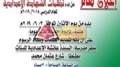 Photo of فتح باب التظلمات على نتيجة الشهادة الإعدادية بالغربية 2019