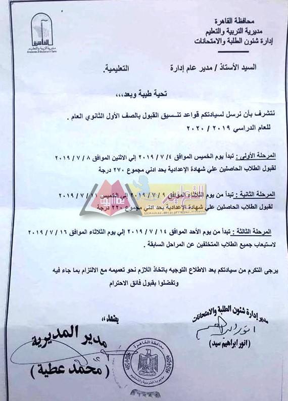 ننشر قواعد تنسيق القبول بالصف الأول الثانوي بمحافظة القاهرة