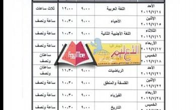 Photo of معلومات عن امتحان الدور الثاني لطلاب أولى ثانوي 2019