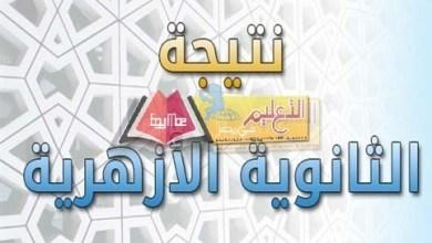 Photo of موعد نتيجة الثانوية الأزهرية 2019
