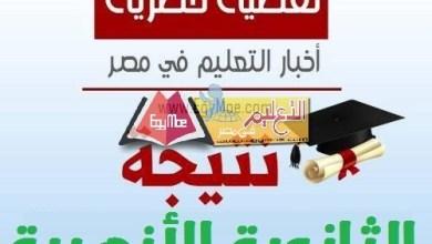 Photo of نتيجة الثانوية الأزهرية 2019 | إعلان نتيجة الثانوية الأزهرية اليوم