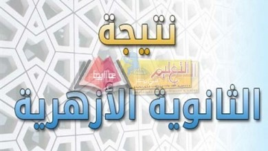 Photo of نتيجة الثانوية الأزهرية 2019   غداً .. بدء تصحيح الامتحانات . ومصدر يكشف موعد إعلان النتيجة