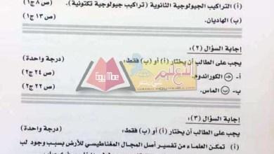 Photo of ننشر نموذج الإجابة الرسمي بتوزيع الدرجات لامتحان الجيولوجيا لطلاب الثانوية العامة 2019