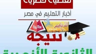 Photo of بالأسماء . أوائل الثانوية الأزهرية 2019