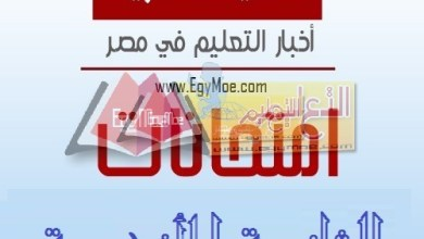 Photo of قطاع المعاهد الأزهرية : امتحانات الدور الثاني للثانوية في مستوى الطالب المتوسط