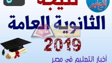 Photo of 21 أغسطس .. آخر موعد لتلقى التظلمات على نتيجة الثانوية العامة 2019