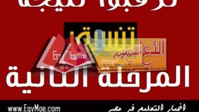 Photo of التعليم العالي : إعلان نتيجة المرحلة الثانية للتنسيق غدًا الثلاثاء