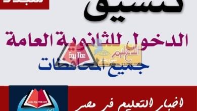 Photo of خفض تنسيق القبول بالثانوي العام والفني بالإسكندرية 2019 / 2020