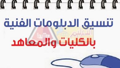 Photo of التعليم العالى : 193 ألف طالب يسجلون فى تنسيق الشهادات الفنية 2019
