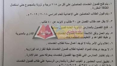 Photo of فتح فصول الخدمات بمدارس الثانوي العام بالقليوبية 2019 / 2020