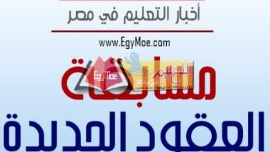 Photo of بدء اختبارات المتقدمين بمسابقة 120 ألف معلم لمعلمى علوم ورياضيات