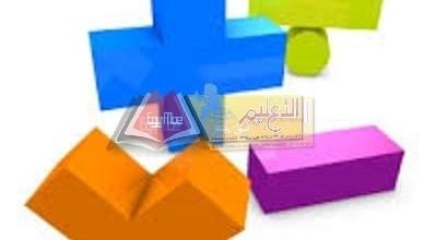 Photo of ننشر دليل المعلم لمنهج الرياضيات الصف الثاني الابتدائي الترم الثاني 2020