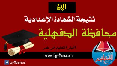 Photo of محافظ الدقهلية يعتمد نتيجة الشهادة الإعدادية الترم الأول 2020