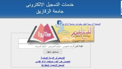 Photo of إعلان نتيجة طلاب الفرقة الأولي شعبة اللغة الإنجليزية بتجارة الزقازيق