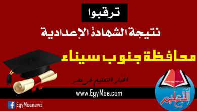 Photo of نتيجة الشهادة الإعدادية 2020 .. اِعرف موعد نتيجة الشهادة الإعدادية بجنوب سيناء