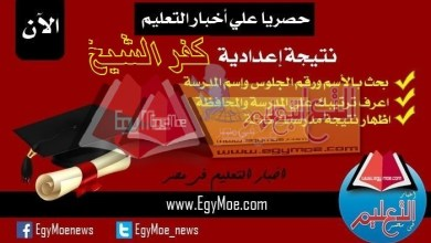Photo of تعليم كفر الشيخ : نتيجة الشهادة الإعدادية مُرضية للغاية